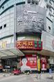 Yimi Inn Guangzhou Airport Road Branch